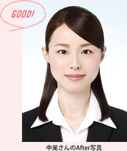 中尾さんのAfter写真